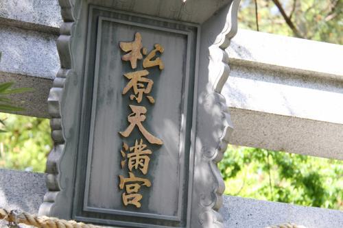 2015年 5月2日の一日記 その弐 兵庫西宮