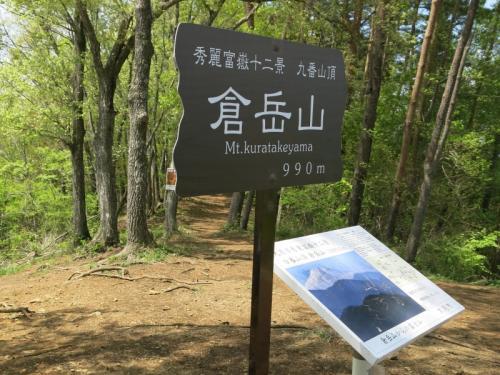 山梨の低山巡り(1) 倉岳山~高畑山ミニ縦走