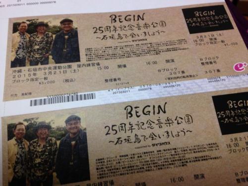 昨年11月、BEGINの東京公演を観にいった時、25周年記念のライブを3月に石垣島で開催!の発表が。<br />夫婦揃ってBEGINファン且つ沖縄やいま病のワタシタチ。<br />その場で「行こう!」と即決。<br />実はその11月に久々の石垣島旅行に行ったばかりだったんですけどね^^;<br />3月は結婚記念日もある事ですし…と言い訳を後からくっつけて。<br />金曜日だけ休暇を取って、木曜の就業後に最終便で那覇に飛ぶ…という最近定番のパターンにて行ってまいりました。<br />ついでに、気になっていたお店などにも寄ってまいりましたよ。