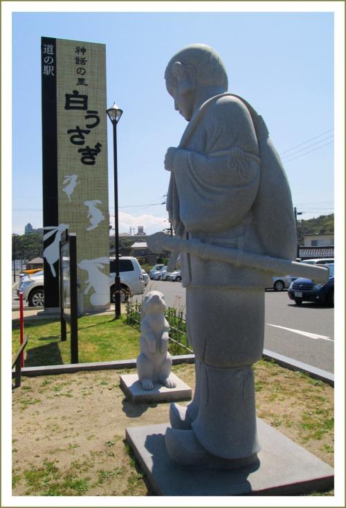 Solitary Journey [1576] 神話'因幡の白うさぎ'で有名な白兎海岸&日本海海岸に広がる広大な'鳥取砂丘'<白兎神社>鳥取県鳥取市