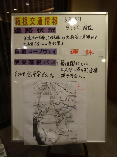 箱根@噴火警戒レベル2