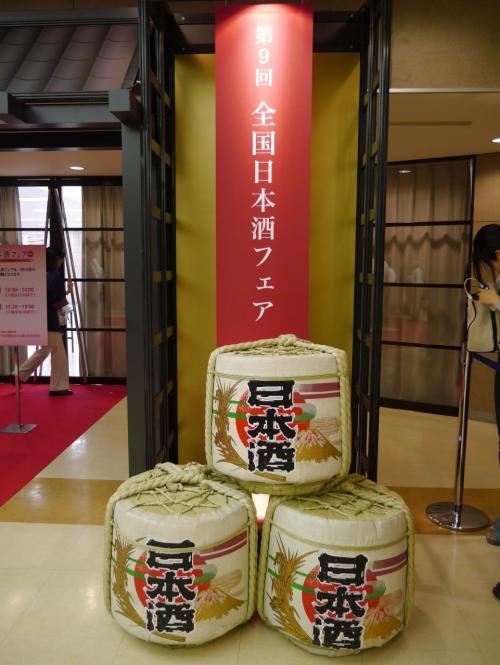 全国日本酒フェアと東池袋大勝軒を訪れて