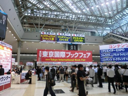 東京ブックフェアに行く
