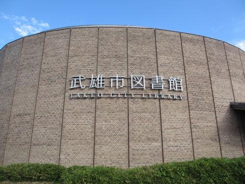 武雄温泉で図書館、スターバックス、餃子、そして温泉・・・には入らず