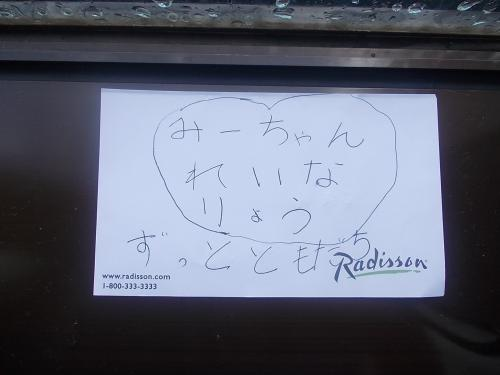 '15 子連れ国内旅行 恒例のラディソン&コンフォート成田編