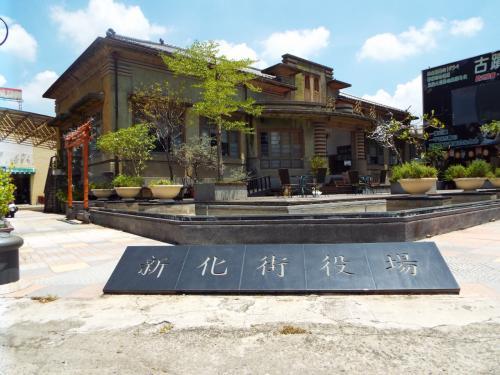 2日目。<br /><br />玉井市場で芒果を堪能した後は、大台南公車(緑幹線)で台南に戻りますが、途中、新化に立ち寄りました。<br />新化は玉井と台南のちょうど中間にある街です。<br /><br />新化の見所は何といっても老街です。<br />この「新化老街」は、規模は小さいながらも斗六の大平老街に引けを取らない美しい老街だと思います。<br />この時期は、芒果の季節ということもあって、玉井ばかりが脚光を浴びていますが、実は新化も日治時代の面影を残したいい街なんです。