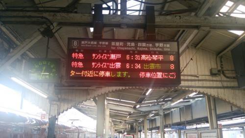 山陰・北陸旅行 2日目