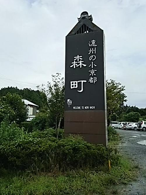 遠州森町「遠江一宮 小國神社」への旅