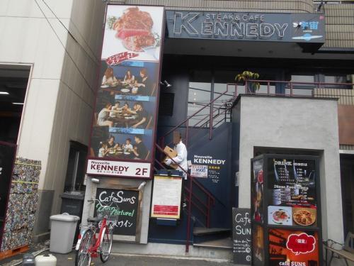 """ニッポンの中の外国めぐり1503  「""""ヌーヴェル ケネディ 中目黒宇宙センター店""""で、ステーキを食べる。」  〜中目黒・東京〜"""