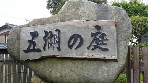 湖東・湖北・若狭・丹波の庭園紀行(57) 五湖の駅・五湖の庭。