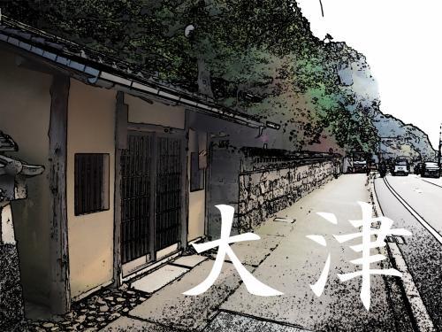 「東海道五拾三次」を歩く  五十八、大津 ~ 三条大橋