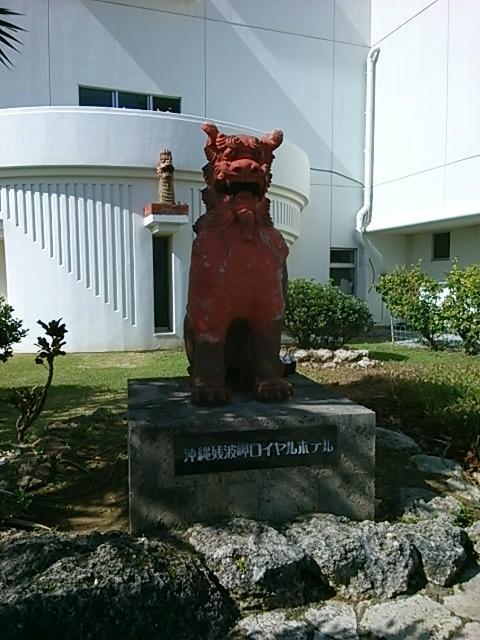 海外の南国が好きなので、あえて沖縄は避けていました。<br />その理由は「沖縄で十分じゃん」と夫に言われてしまうのが嫌だったから...<br /><br />私は夫抜きの子連れで沖縄を数年前に訪れた際、子どもたちもeggと同じく海外の方が良いと言っていたので、その後の渡沖はナシ!<br /><br />のはずだったのですが...<br />「行ったことがないので行きたい」しかも「夫婦2人だけで」と言われ、なんとか組みました。はぁぁ<br /><br />本来は4泊の予定でしたが、結局台風が直撃し、2泊延泊することになりました。<br />そんな、ちょうど1年前の旅行を振り返ります。<br /><br /><br />◆ 時期:  2014年10月7日~10月13日(6泊7日)<br /><br />◆ エア:  JAL おともでマイル → クラスJ<br /><br />◆ ホテル: 残波岬ロイヤルホテル 1泊 (ポンパレクーポン)<br />       かりゆしビーチリゾートオーシャンスパH 1泊 (ポンパレクーポン)<br />       ヒルトン北谷ビーチリゾート 2泊のはずが4泊 (ネット予約2泊、現地予約2泊)<br /><br />◆ 費用:  延泊によりあまりにかかりすぎて、途中までの計算が吹っ飛びました。<br />       なぜ延泊にとんでもない費用がかかったのかは、旅行記の中で説明させていただきます。<br /><br /><br />さらに、この旅により、eggはその後何度も沖縄を訪れる事になりました。<br />2015年11月も行きます! そんな起点となった旅行だという事ですね~