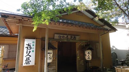 2015年SW新潟旅行④ 鷹の巣温泉『四季の里 喜久屋』その1