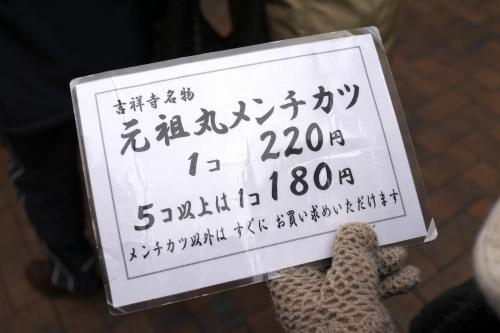 『35mmでいく東京散歩 19』 武蔵野市吉祥寺 「メンチカツは5個以上買うのがお得です!」