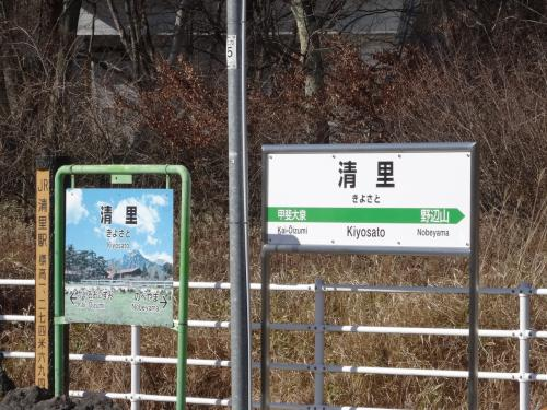 冬の軽井沢 (1日目)