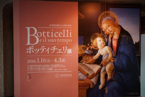 2016.1 ボッティチェリ展、特別展レオナルド・ダ・ヴィンチ、フェルメールとレンブラント展他