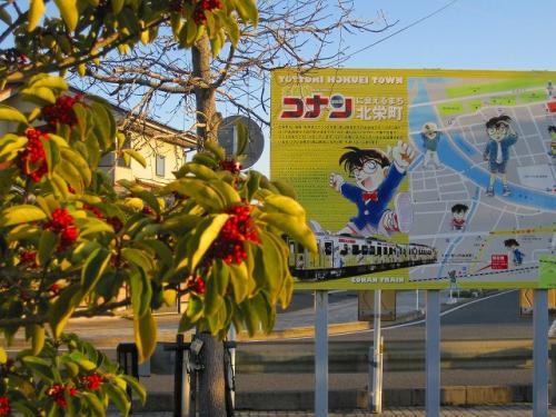 2016早春・三度目の北栄町コナン旅&倉吉~【1】こんばんはコナンくん