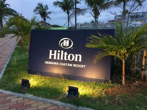 娘と二人で行く沖縄 ヒルトン沖縄北谷リゾート・クラブフロアに泊まり、アメリカンヴィレッジ観光 一泊二日の旅 【一日目】