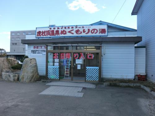 第3回日本縦断‥鈍行列車とフェリー旅・その3 北のいで湯.「虎杖浜温泉ぬくもりの湯」でまったり。