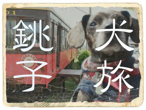 犬旅 ~銚子~