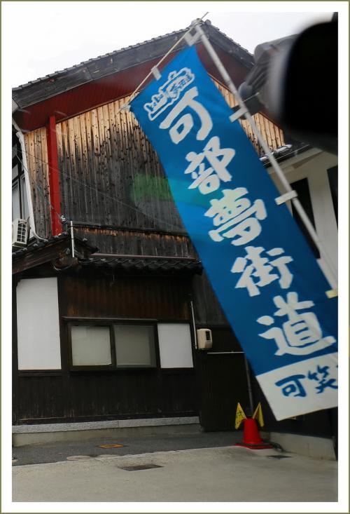 Solitary Journey [1746] 江戸から明治期の景観、造り酒屋や醤油醸造の商家の建物が連なる古い町並み<可部夢街道>広島市安佐北区
