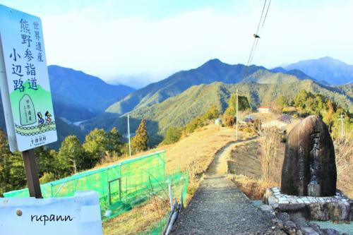 路線バスの旅 再訪 十津川村温泉~小辺路~天空の郷 果無集落 前半