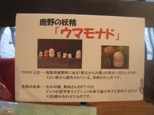 2015 鳥取・鹿野温泉をのんびりと散歩して温泉入って名物らしきごはんもいただきました!
