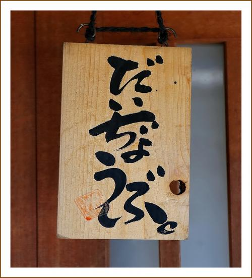 Solitary Journey [1760] ロングドライブの車旅♪ まだまだ ^皿^ だいぢょうぶです。<古き良き町並みを訪ねて>岡山県・兵庫県・鳥取県
