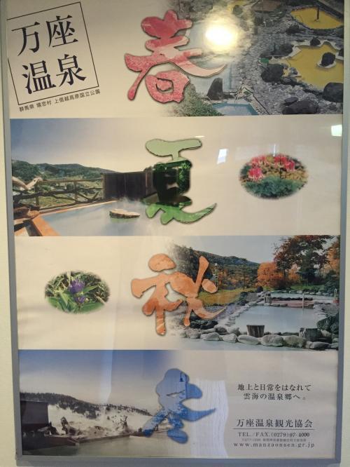 【2016・6】標高1800mの温泉~群馬・万座温泉~絶景・極上湯めぐりの旅②