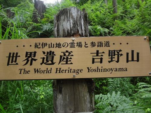 初めての世界遺産吉野山へ登る、名鉄ハイキング