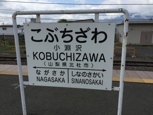夏の高原でリフレッシュ☆ in小淵沢と清里