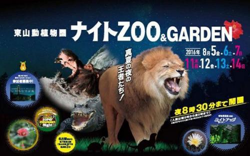 ここ10年ぐらいの間に全国の動物園でナイトズーが盛んに行われるようになってきました。これはやはりシンガポール動物園の影響と思われます。 ところが、なんと95年前の名古屋でナイトズーが行われていました。名古屋市立鶴舞公園付属動物園開園2年目の大正8年の夏に夜間開園が開催されていたのでした。7月から8月までの1か月間で10,280人の入園者があったという記録があります。 これが日本初のナイトズーと思いきや、名古屋より6年前の大正2年に京都市動物園、大正5年に天王寺動物園で行われていました。日本で最初の動物園である上野動物園は昭和6年の春が初めてでしたが、昭和8年の夜間開園では一日で75,474人の入園者を記録していました。<br />今年も大阪市天王寺動物園、大阪みさき公園、浜松動物園、いしかわ動物園等、このほかでも色々な場所で行われました。<br />夜の動植物園をお楽しみいただける夏の大人気企画「ナイトZOO&GARDEN」を今年も開催! 動物園では、夏の夜にライトアップされた園内では、昼間とは違った雰囲気で動物の様子がご覧になれます。 植物園でも、温室後館をライトアップするなど、幻想的な雰囲気になります。またスーパーハワイアンナイトも開催され、ハワイの文化に触れる東海地方最大級の華やかな空間が誕生します。 <br /><br />■開催日時<br />平成28年8月5日(金)~7日(日)・11日(木)~14日(日)の7日間 20時まで入園時間を延長(閉園は20時30分)<br />■開催区域<br />動物園区域【本園(こども動物園を除く)・北園・自然動物館・世界のメダカ館】<br />植物園区域【洋風庭園エリア(植物園門からガーデンテラス東山まで)
