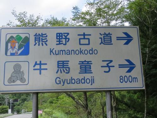 熊野古道~谷瀬の吊り橋