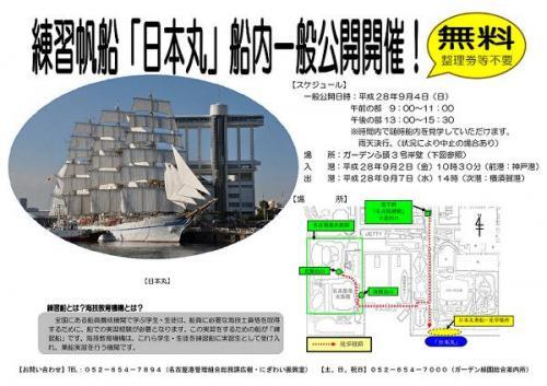 名古屋港・ガーデンふ頭・日本丸<br /><br />世界最大級の練習帆船「日本丸」が台風10号の影響により臨時寄港しました。寄港中、夜間イルミネーションを点灯します。また、4日(日)には船内の一般公開を行います。名古屋港に世界最大級の練習帆船「日本丸」が寄港しました。同船の寄港は、平成27年11月で、17回目となります。 今回は特別寄港セイルドリルなどはありませんでした、またマストにもの帆の準備もしてなかったです、また船の停泊がいつもは船首を東にするのですが今回は西を向いていました。訓練生は神戸商船大学の一回生で、乗船予定は一ヶ月とかです。上級生になる程訓練期間が長くなるとか。<br /> 次回寄港は海王丸が名古屋港 ・ 11月11日〜11月16日 ・11月12日(土)セイルドリル ・11月13日(日)  一般公開。  <br />