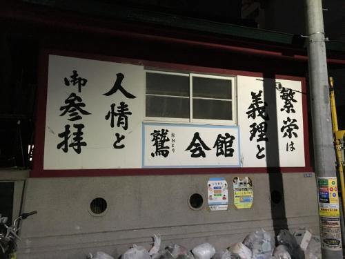 大阪出張・北京・熊本出張・そしてバンコク 10泊11日の旅 vol.1