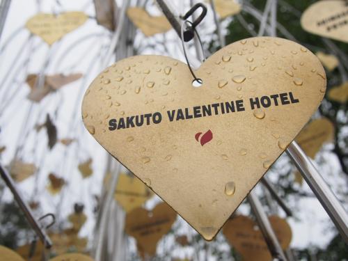 16'作東バレンタインホテル