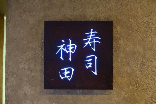 帝国ホテル東京鮨源 出身のシェフ<br /><br />以下「作成中」