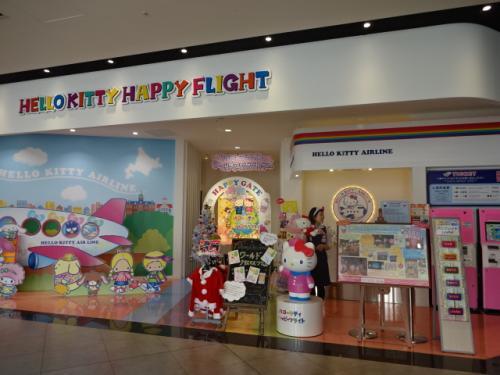 新千歳空港の以前のシュタイフのコーナーに昨夏できたハローキティハッピーフライトに行ってきました。<br />世界の国々のイメージをサンリオキャラクターたちが表現したコーナーをめぐり、自由に写真が撮れます。<br />子供のもの・・・と思うことなかれ。サンリオファン、特に大人向きかもしれません。<br />入場料なしでも行けるショップ、カフェも。ただし、カフェメニューの値段が高いのが残念です。<br />
