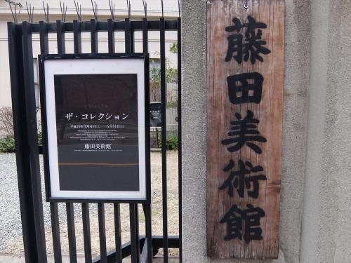 藤田美術館へ。<br />目当ては「曜変天目茶碗」。