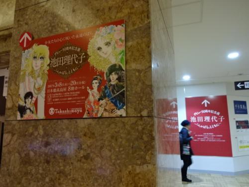 観劇旅行の合間にちょうど日本橋高島屋でやっていた池田先生の50年記念展に行ってきました。<br />ベルばら以外の作品は私はよく知らないのでスルーぎみ。<br />サブタイトルは「ベルばらとともに」・・・宝塚の衣装は写真OKでした。<br />グッズが豊富に売られておりましたが・・・どれも高くて欲しくてもたくさんは買えませんでした。