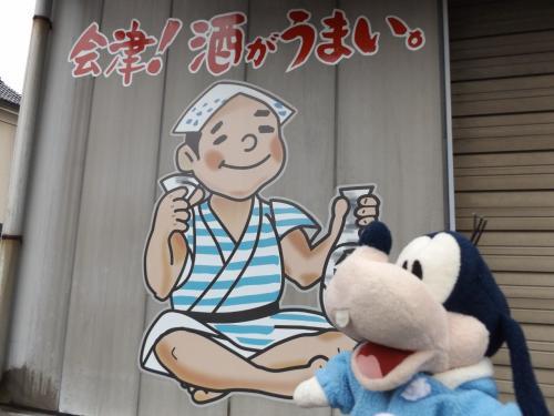 グーちゃん、会津若松へお花見に行く!(渡辺篤の七日町建もの探訪!編)
