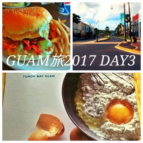 2017,6,26~6,30までのグアム旅<br /><br />3日目!
