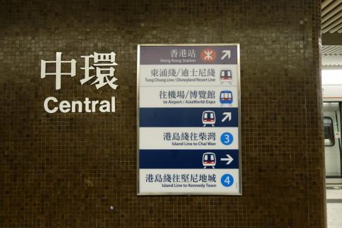 今回の香港、最後の日です。朝イチ、中環の香港駅でインタウンチェックインしてから、最後の悪あがきです。