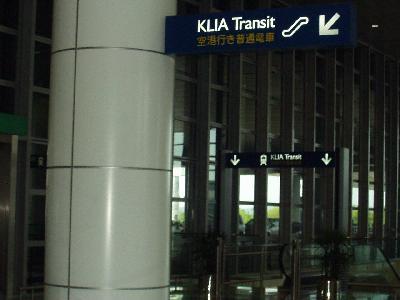 ときぞーさんレポ♪「KLIA(KL国際空港)」