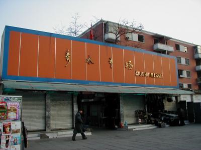 初めての中国・北京-お買い物-