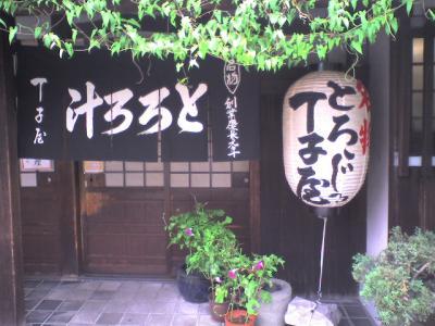 グルメ静岡旅行
