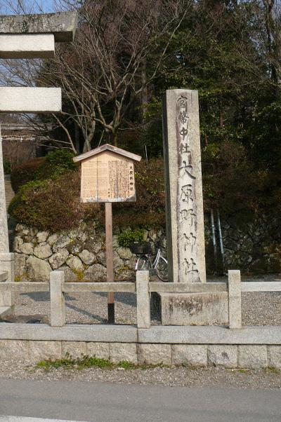 これを知り大原野神社と十輪寺( 京都大原野の名所旧跡を巡る:大原野神社(