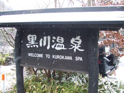 九州温泉三昧 その2 黒川温泉