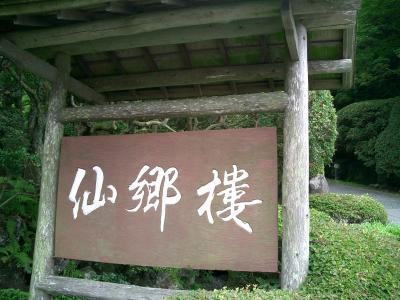 仙郷楼 別邸「奥の樹々」