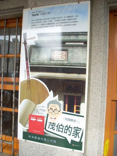 2008-09 カウントダウンを台湾で ?